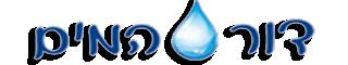 דור המים